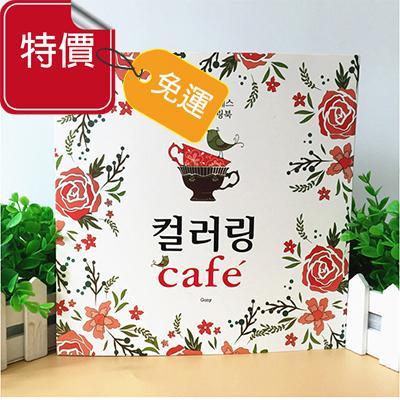秘密花園系列Secret Garden 空運韓國版Cafe 咖啡廳粉嫩女孩舒壓著色本此