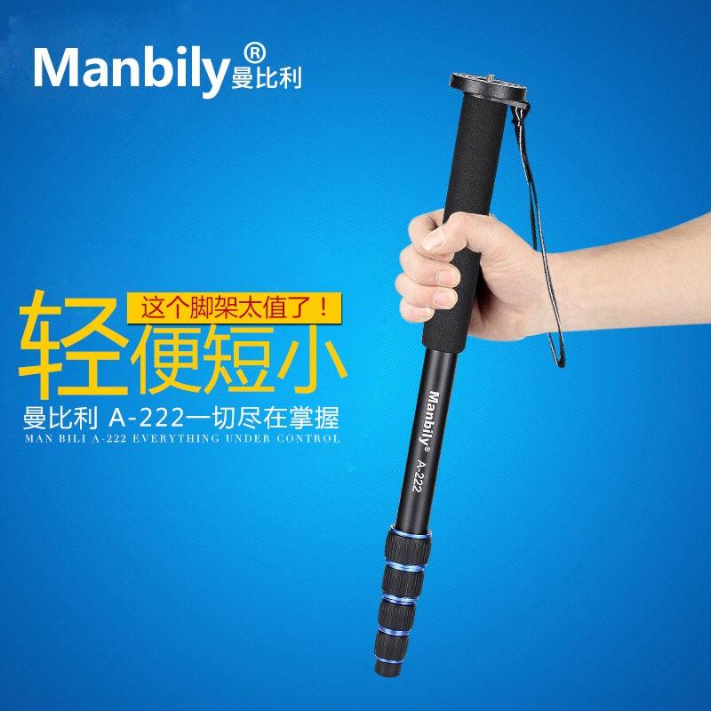 Manbily 曼比利A 222 鋁合金獨腳架相機架單腳架單反相機單腳架