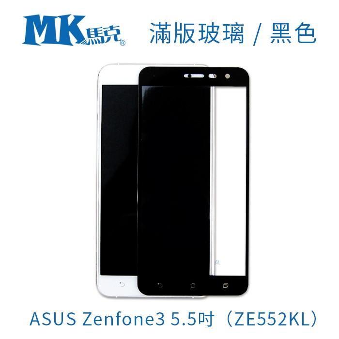 MK 馬克ASUS Zenfone3 5 5 吋ZE552KL 全滿版2 5D 鋼化膜白色