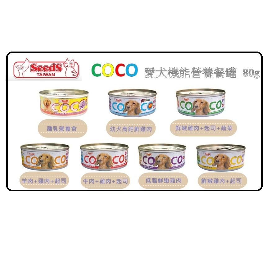 24 罐賣場惜時Seeds COCO 愛犬機能營養餐罐80g 可混搭狗罐頭470