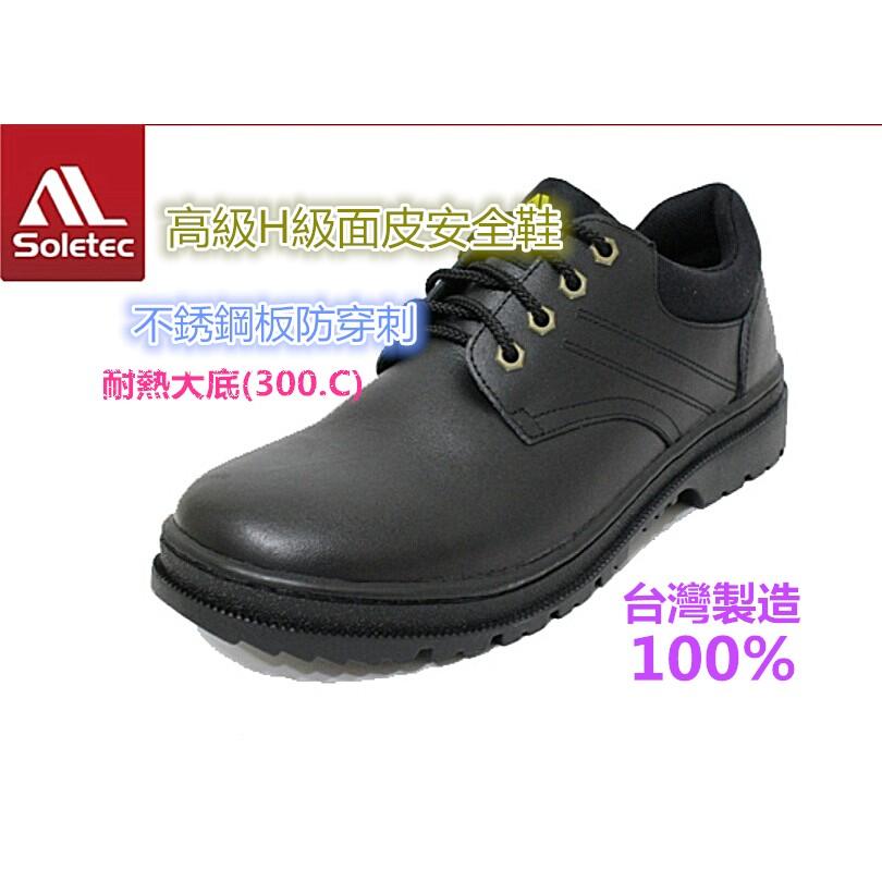永誠鞋舖超鐵工作鋼頭安全鞋9805 ,全真皮 、透氣內裡、橡膠大底,耐油耐滑耐高溫~