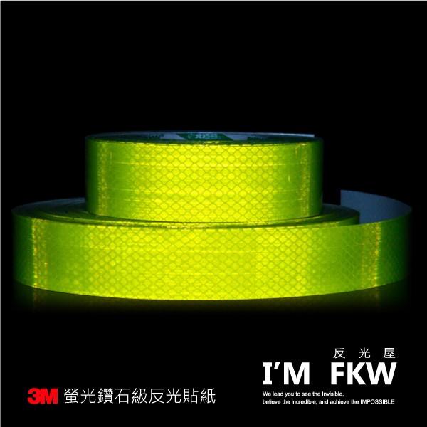 3M 鑽石級反光貼紙寬4cm 每公尺185 元螢光黃綠色3M 反光材料高亮度含稅開發票電線