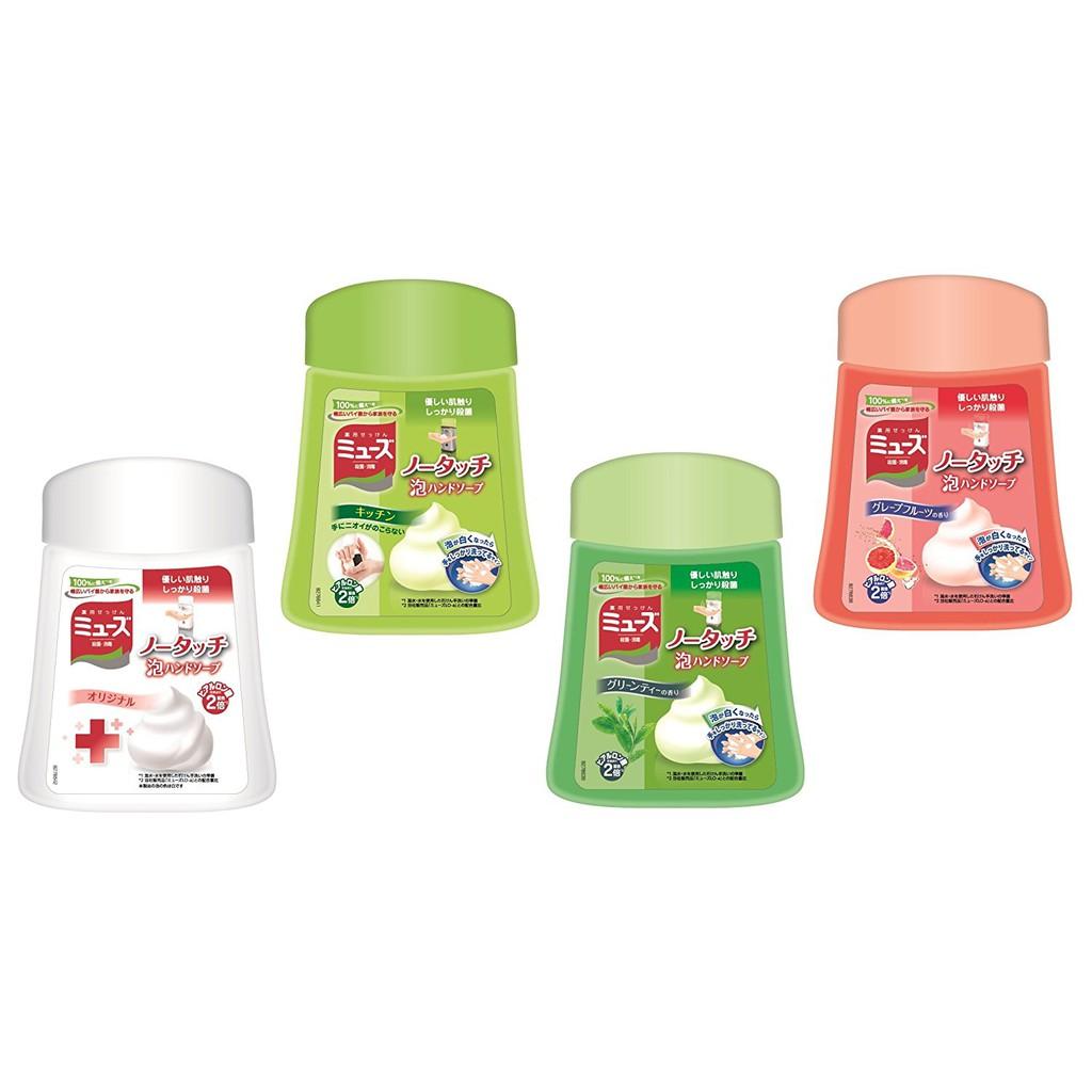 MUSE 自動泡泡感應式給皂機洗手幕絲補充瓶補充液葡萄柚綠茶廚房除菌蘇打皮卡丘