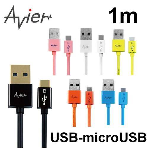 含稅附發票Avier MU2100 1 米1m Micro USB 充電傳輸線 HTC S