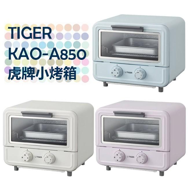 ✈️TIGER 虎牌KAO A850 馬卡龍色烤箱輕巧共三色粉紅粉藍白小坪數收納單身家電