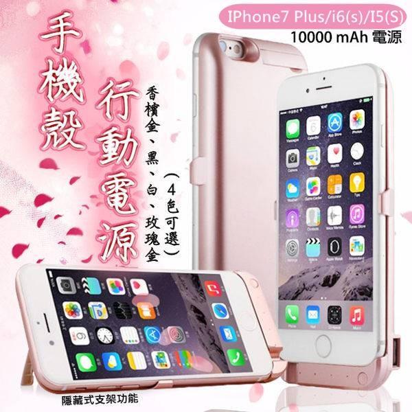 手機殼電源iPhone 7 Plus iPhone 6 6S plus 6S 5S 100