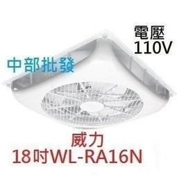 18 吋WL 9 輕鋼架節能扇輕鋼架循環扇崁入式電風扇太空扇輕鋼架電風扇吸頂式風扇節能風扇