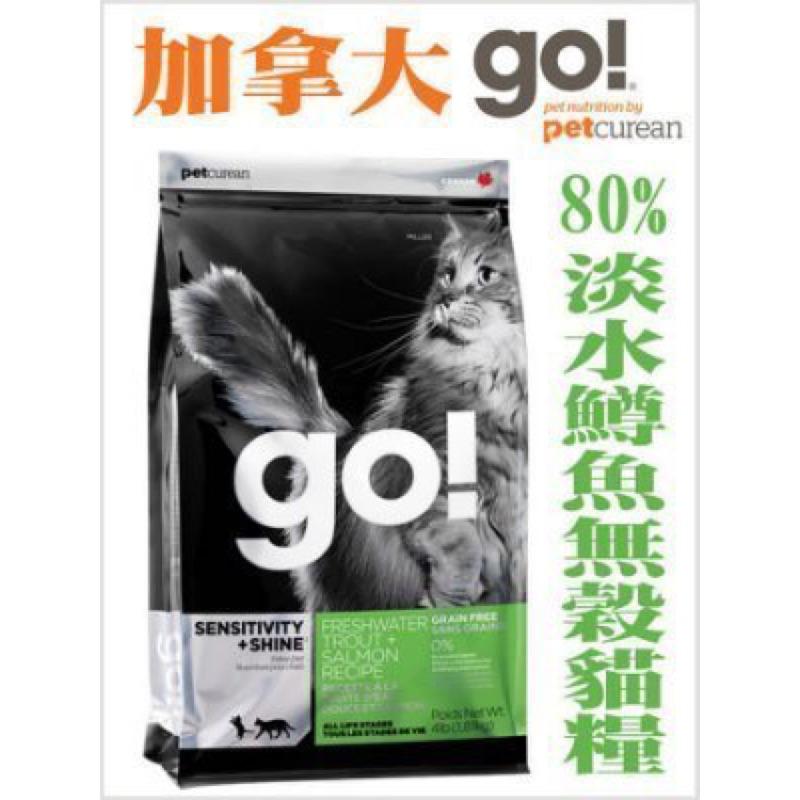 Go 80 淡水鱒魚無穀貓糧8LB