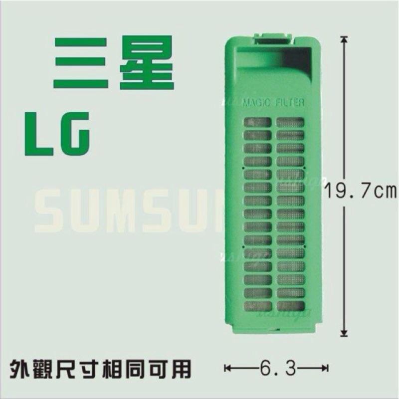 三星洗衣機濾網SAMSUNG LG 洗衣機濾網洗衣機棉絮過濾網樂金三洋東元