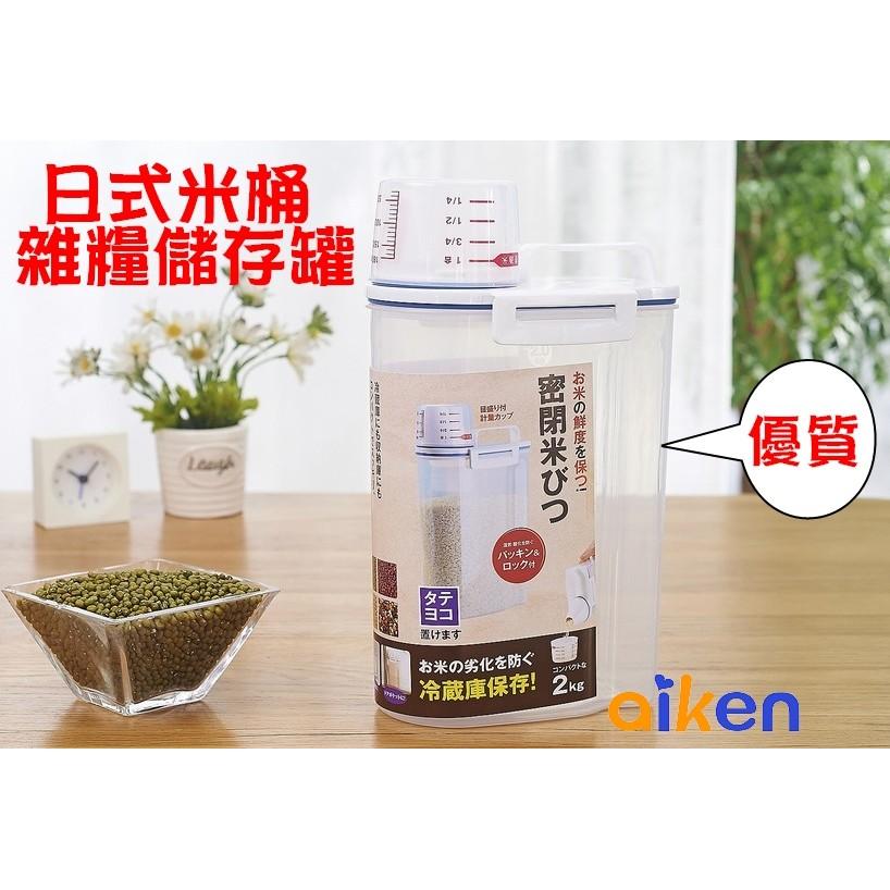 與HOLA 同款日式小號塑料米桶密封計量米桶冰箱2kg 冷藏箱儲米箱米盒~艾肯居家 館~