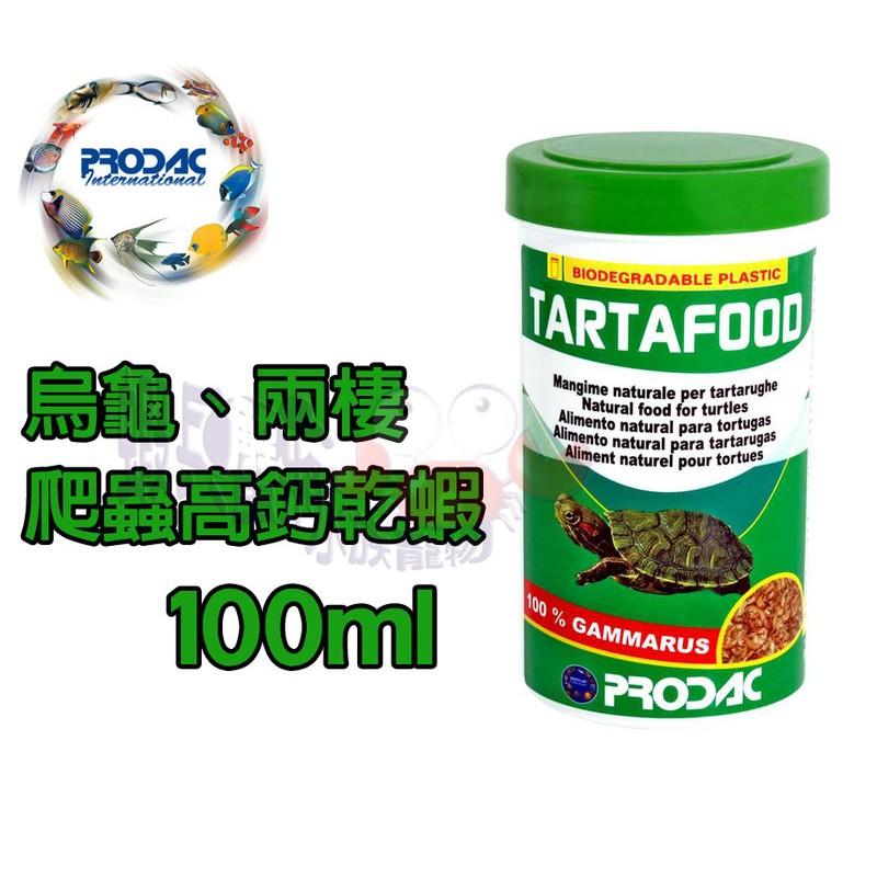 蝦兵蟹將~義大利PROADAC 博達克~TAR100 烏龜、兩棲、爬蟲高鈣乾蝦飼料100m