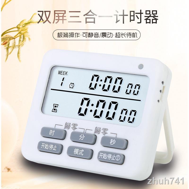 📣計時器現貨 多功能可震動靜音調節音量雙屏計時器可愛學生鬧鐘做題廚房定時器 鬧鐘 時鐘 計時 小鬧鐘 靜音計時器