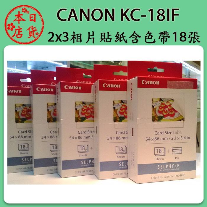 ❀日貨 ❀ Canon 2x3 KC 18IF 相片貼紙全幅含色帶18 張CP910 CP