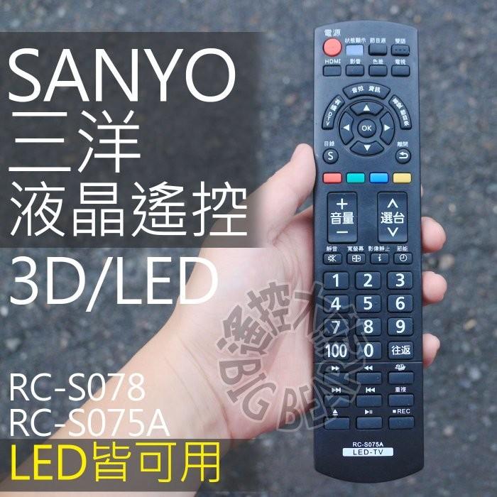 SANYO 三洋LED 液晶電視遙控器~3D USB 多媒體~RC S075 RC S07