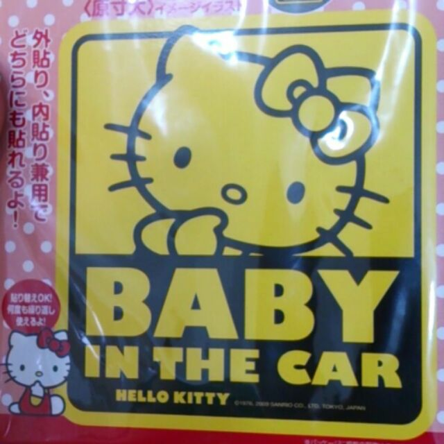 Kitty 車用貼紙BABY IN THE CAR 一組2入
