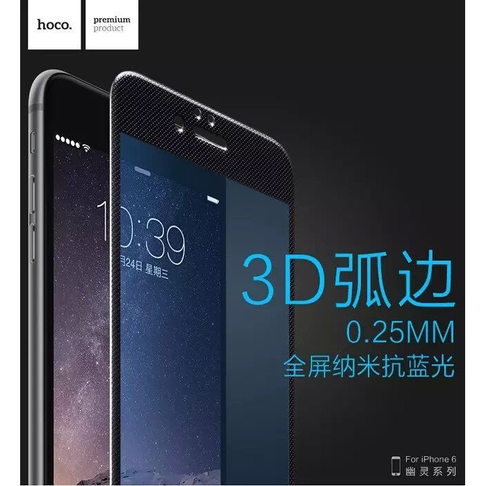 HOCO iPhone6 6s plus 3D 弧邊全屏奈米抗藍光鋼化玻璃膜鋼化玻璃保護貼