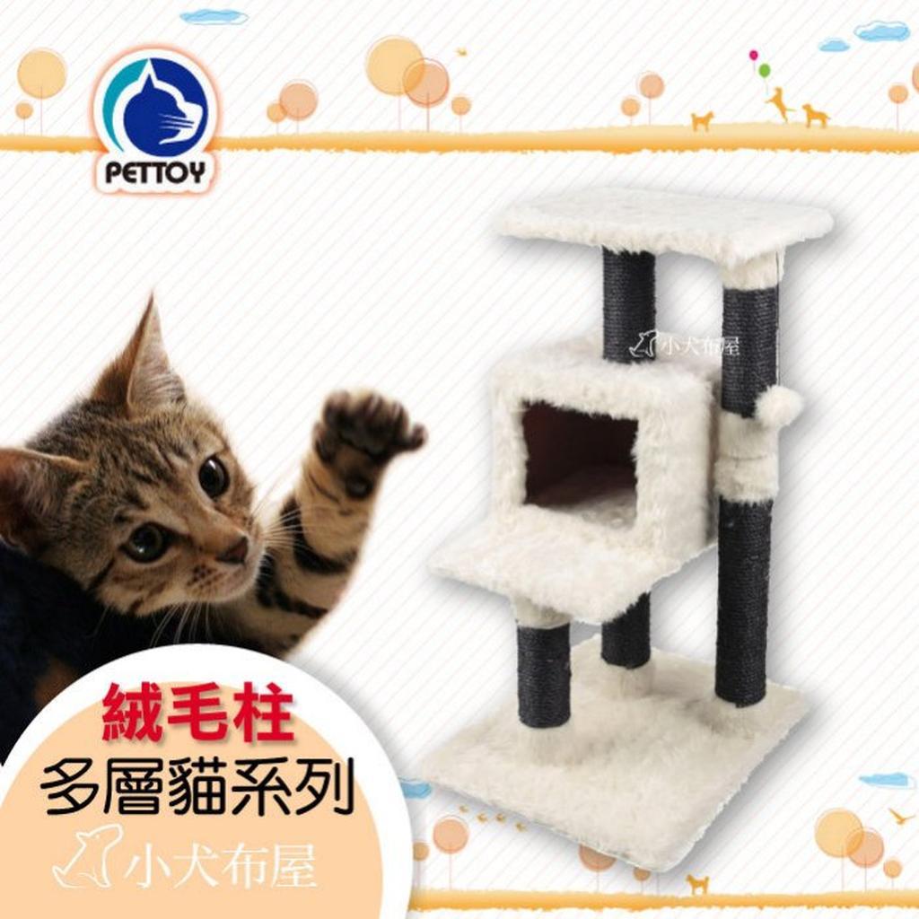 ~沛特PETTOY ~小綿羊配色~四層貓跳台長毛閣樓型~ 居家選用跳台組輕鬆組裝提升貓咪幸