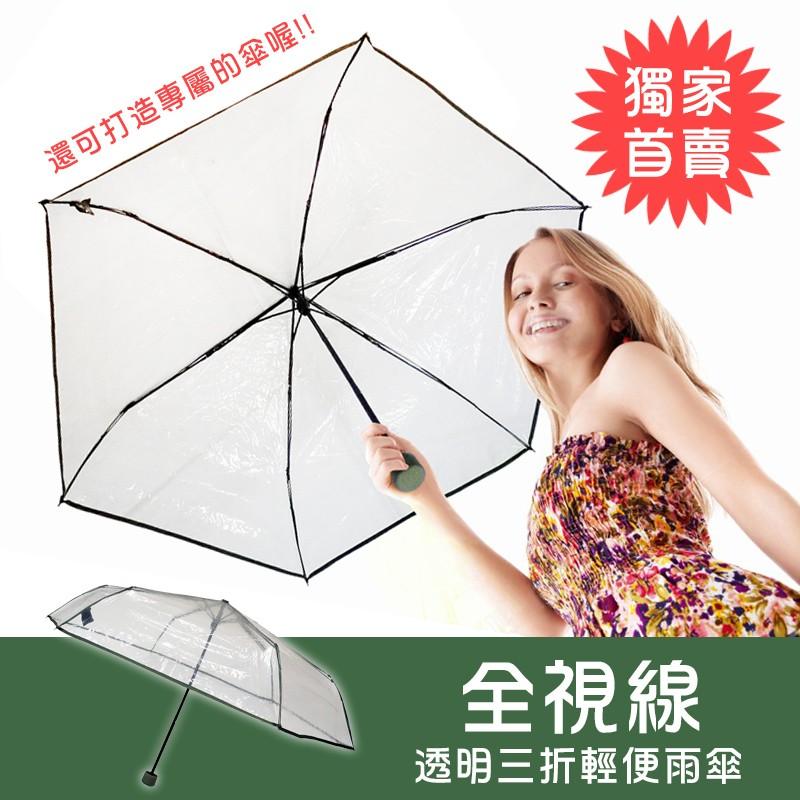 ~Kasan ~全視線透明三折輕便雨傘