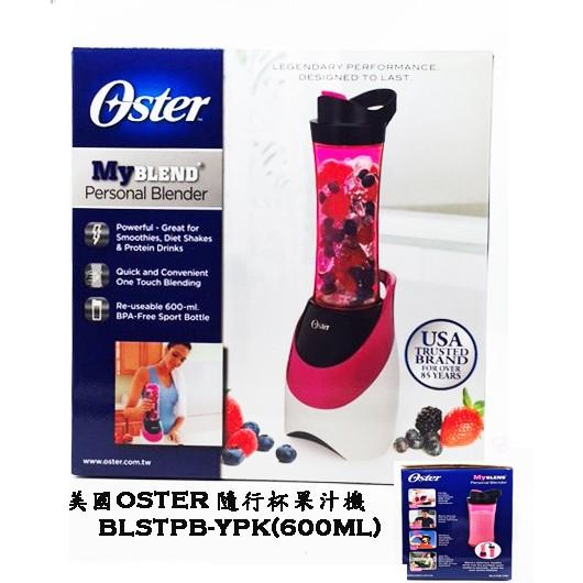 美國OSTER 隨行杯果汁機BLSTPB YPK 600ML