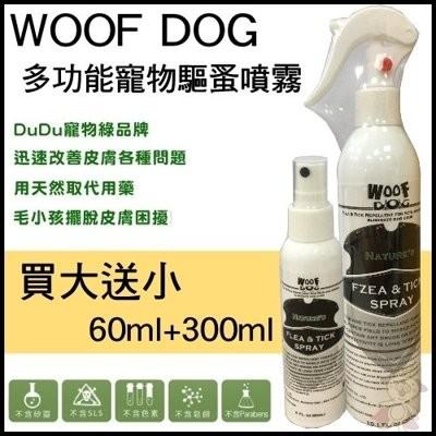 ~WANG ~紅豆杉Woof Dog ~多 驅瑵噴霧~買大送小60ml 300ml