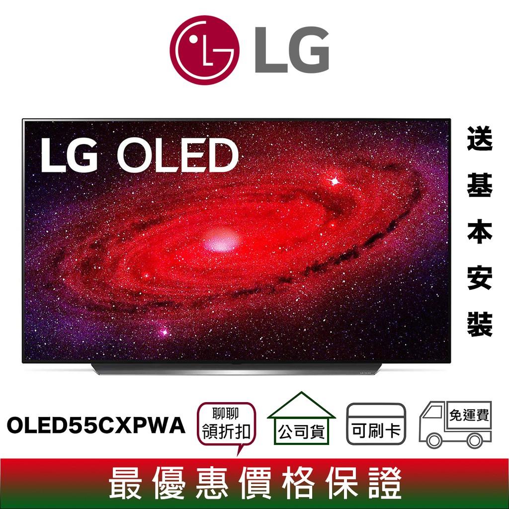 LG 樂金 OLED55CXPWA 55吋 OLED 4K AI語音物聯網電視
