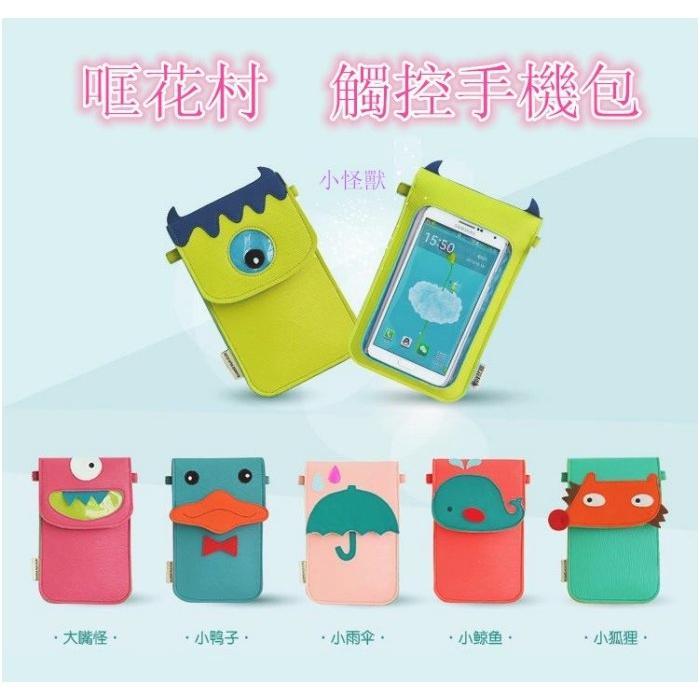 哐花村原創觸控手機包收納鑰匙包相機包皮包觸控包側背斜背包化妝包零錢包可觸控手機斜背包