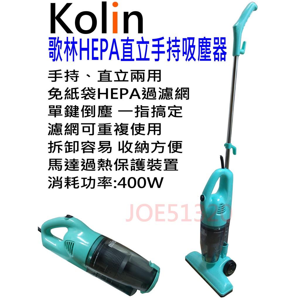 ~喬升~kolin 歌林直立手持兩用吸塵器一年保水洗式HEPA 濾網無耗材除塵除蹣死角不占