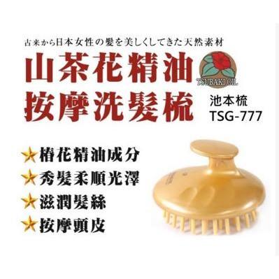 製IKEMOTO 池本刷子椿油按摩洗頭梳-金色