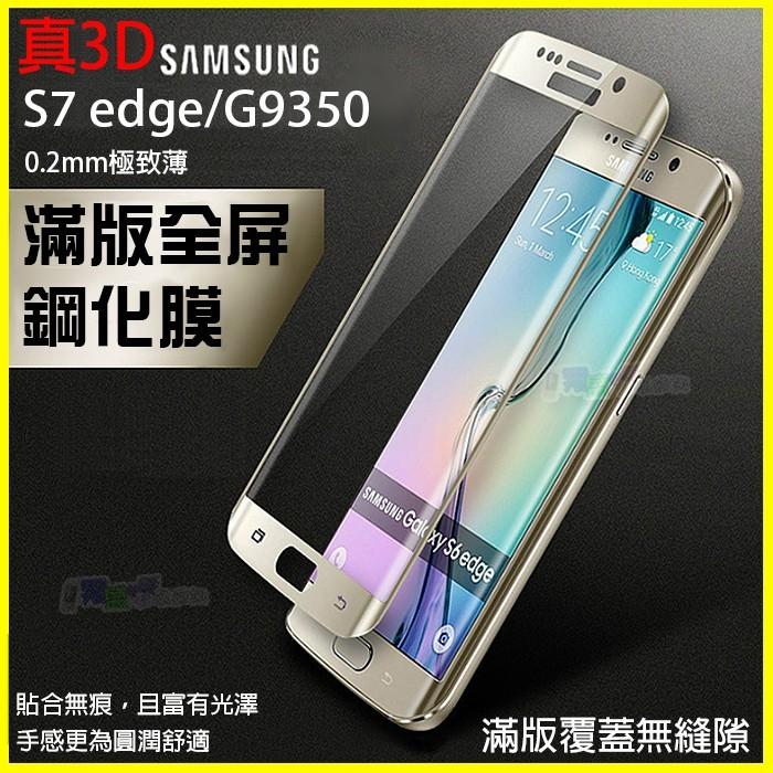 9H 板硝子強化玻璃三星S7 edge S6 edge S6 edge PLUS G935