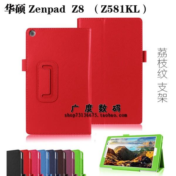 華碩Zenpad Z8 Z581KL 保護套ASUS Z581 平板保護殼7 9 寸支架皮