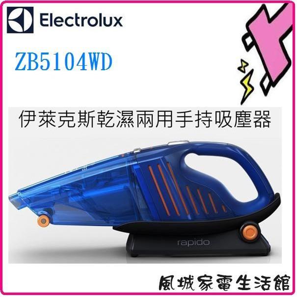 附發票 一年 Electrolux 伊萊克斯乾濕兩用手持式吸塵器ZB5104WD ZB 5