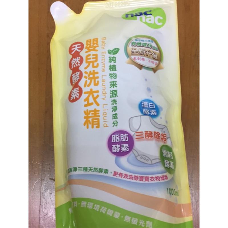 nac nac 酵素嬰兒洗衣精補充包補充包補充1000ml nacnac 麗嬰房嬰兒嬰兒洗