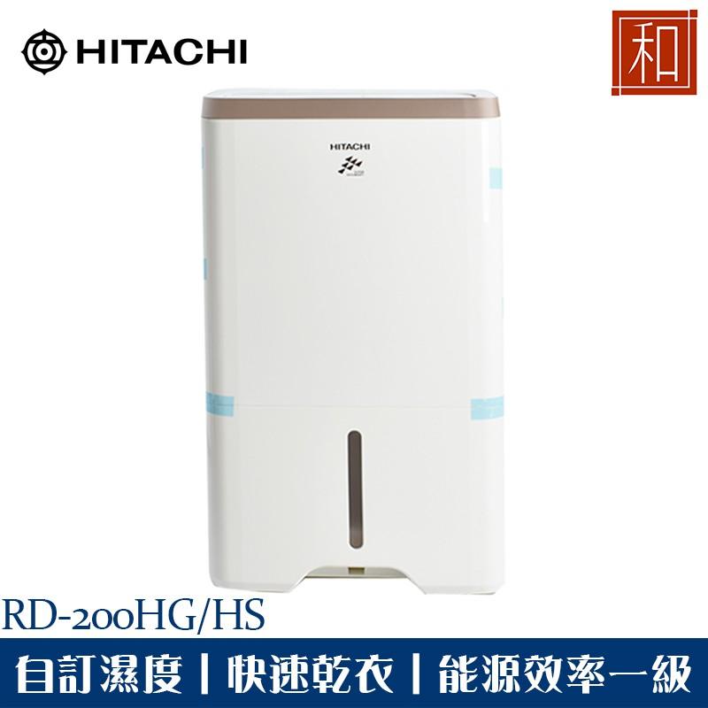 HITACHI日立 10L 負離子清淨除濕機 RD-200HS/RD-200HG