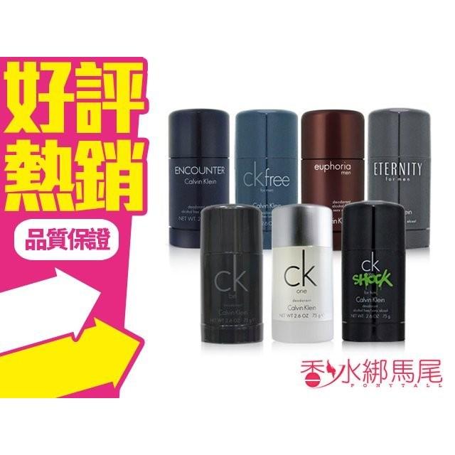 Calvin Klein CK 男性體香膏75g 七款CK ONE BE FREE 邂逅永