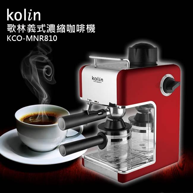 歌林義式濃縮咖啡機KCO MNR810