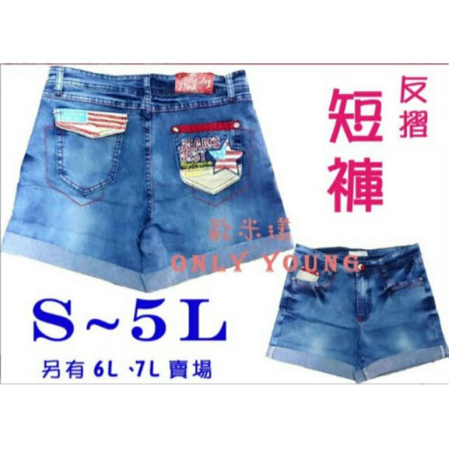 歐米漾中大 ~3561 ~水洗藍.國旗星星口袋 牛仔反摺短褲~2L 3L 5L ~