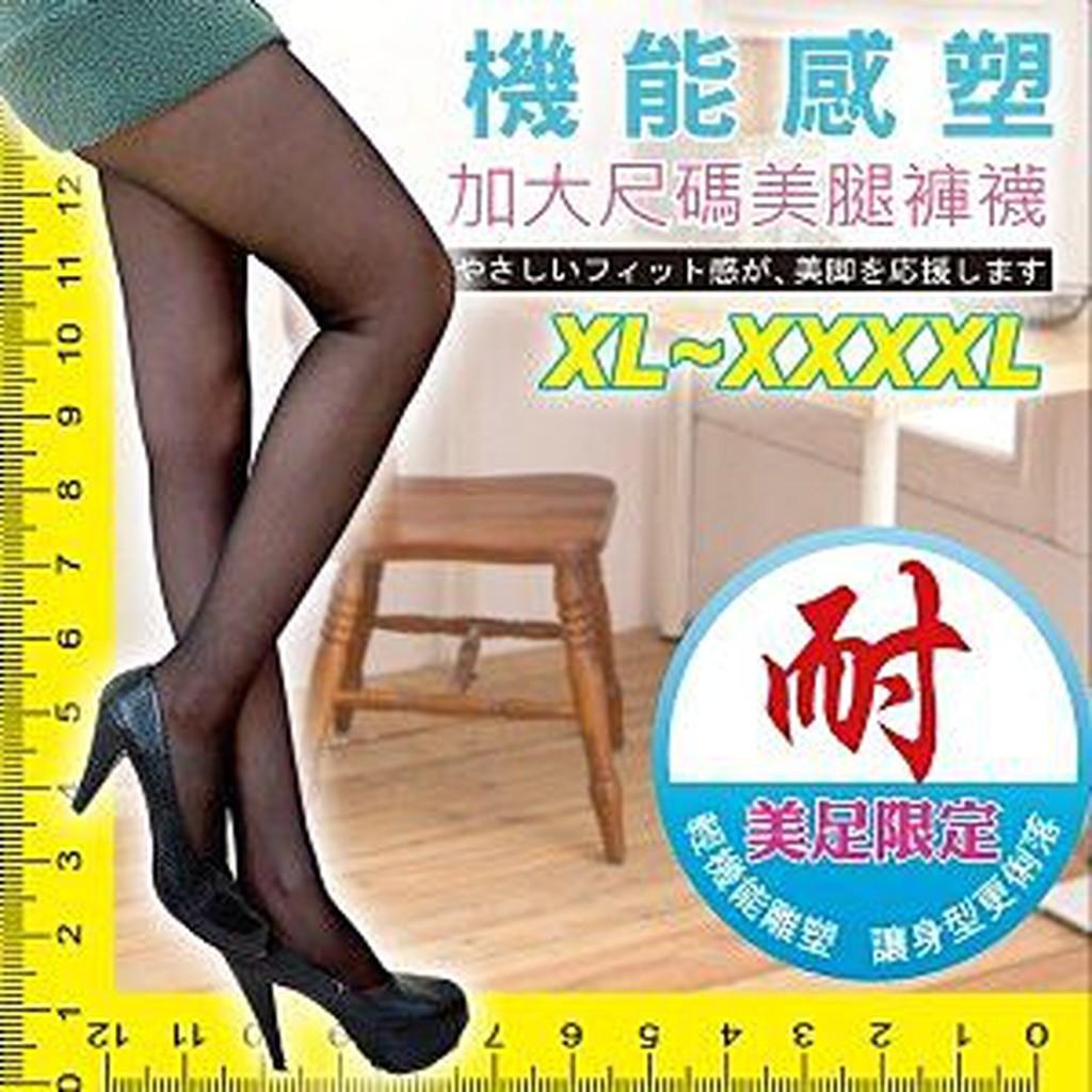 8101 1 ~加大 XL 4XL ~40D ·輕雕塑不易勾紗加大微透絲襪褲襪黑膚