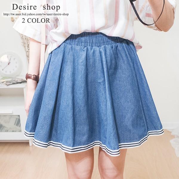 鬆緊下擺條紋牛仔傘裙Desire Shop
