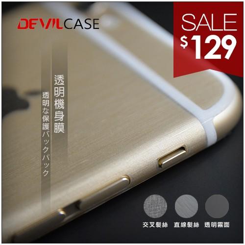 惡魔~A1706 ~透明機身背貼❤️蘋果iPhone7 i7 7Plus 6S 6SPlu