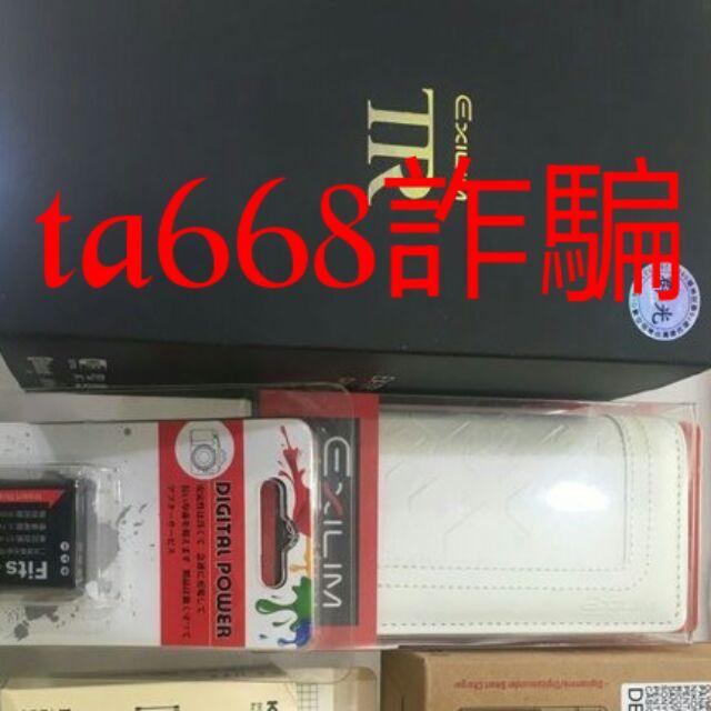 詐騙集團LINE 帳號PS4 ipad TR70 BH G5 RS47YMJ SFBD35