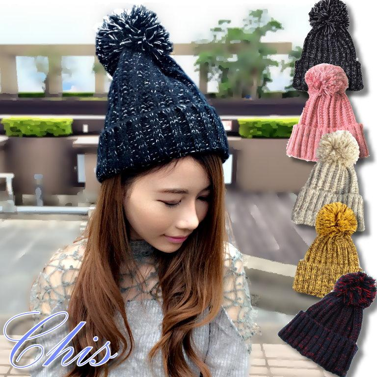 Chis Store ~素面混毛線大球球帽~韓國混色撞色彩色編織針織帽毛線帽子保暖加厚毛帽