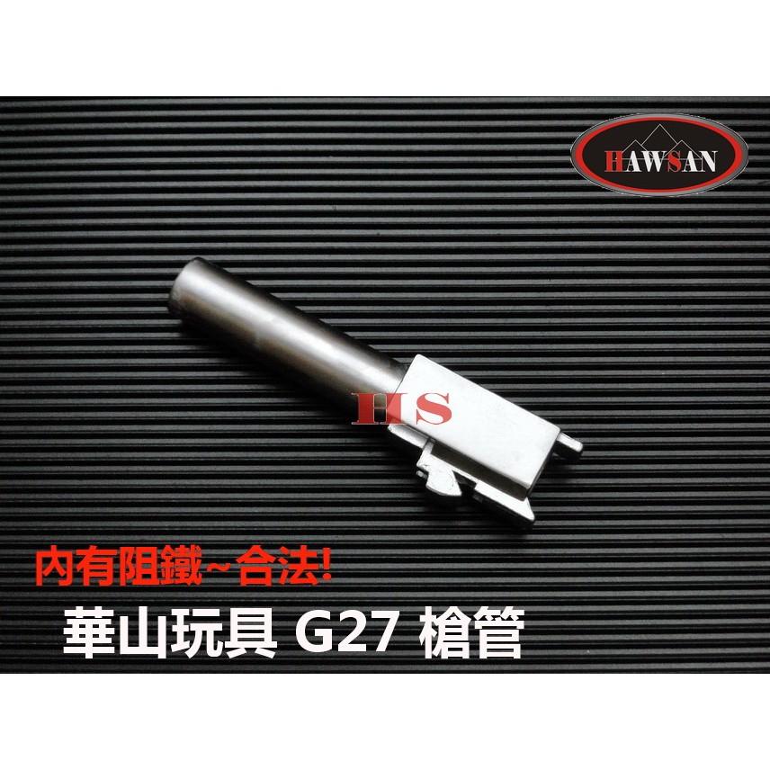 華山玩具G27 道具槍操作槍銀金屬槍管內有阻鐵合法