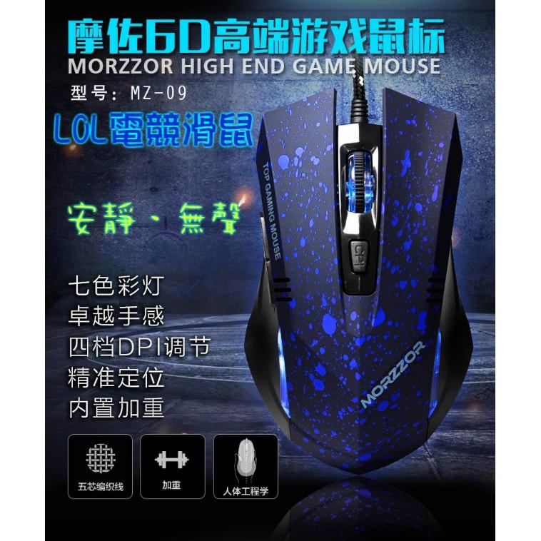 ~豬小舖~ 級6D 按鍵電競滑鼠❤呼吸背光裂紋燈❤四檔DPI ❤無聲靜音LOL 電競滑鼠