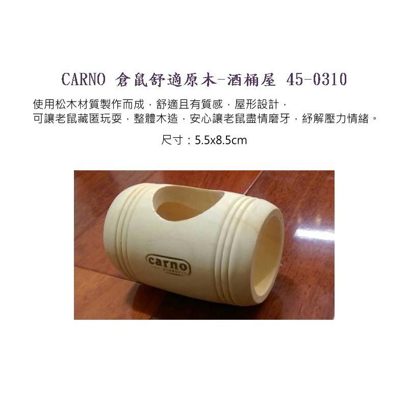 Mango 倉鼠工作坊→CARNO 倉鼠舒適原木酒桶屋45 0310