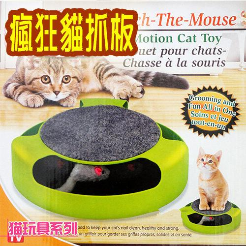 Catch the mouse 瘋狂貓抓板寵物玩具貓玩具貓遊樂盤