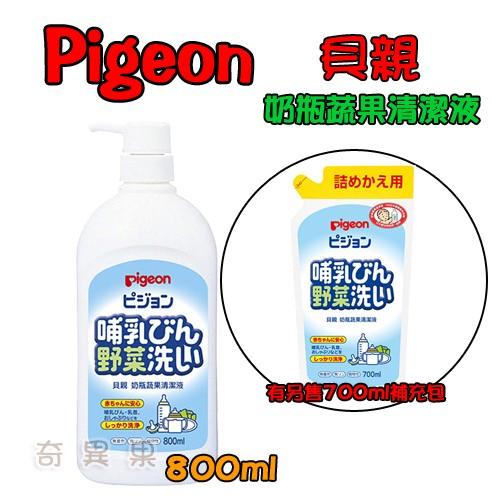 ~奇異果~Pigeon 貝親奶瓶蔬果清潔液800ml