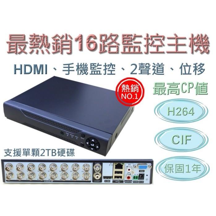 16 路DVR CIF 1 年支援單顆4T 硬碟免固定IP 16 路監視器NVR 監控主機