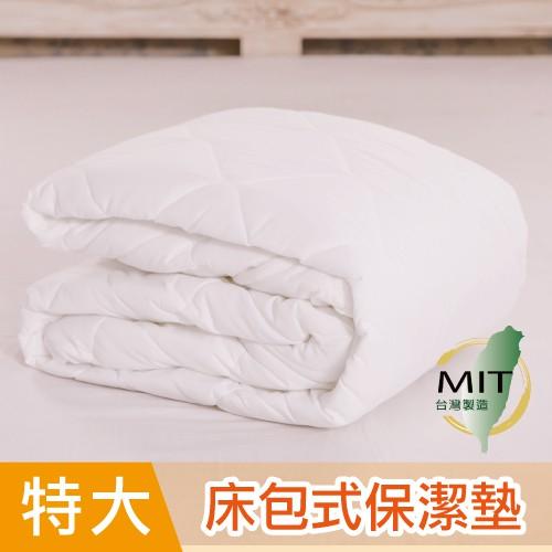 防汙保潔墊 特大床包式保潔墊[鴻宇]台灣製C520