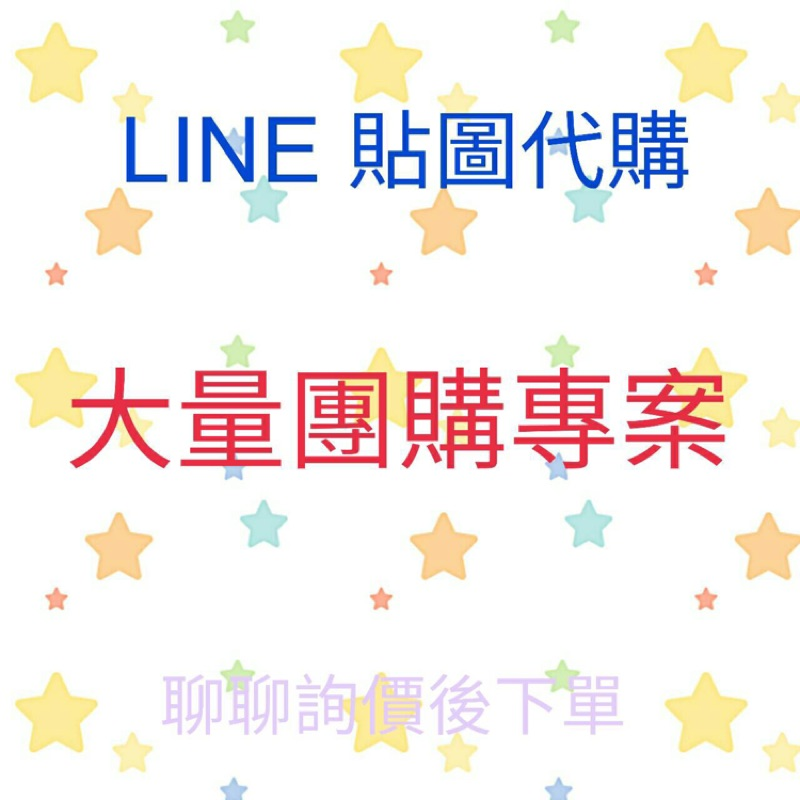 LINE 貼圖大量 專案