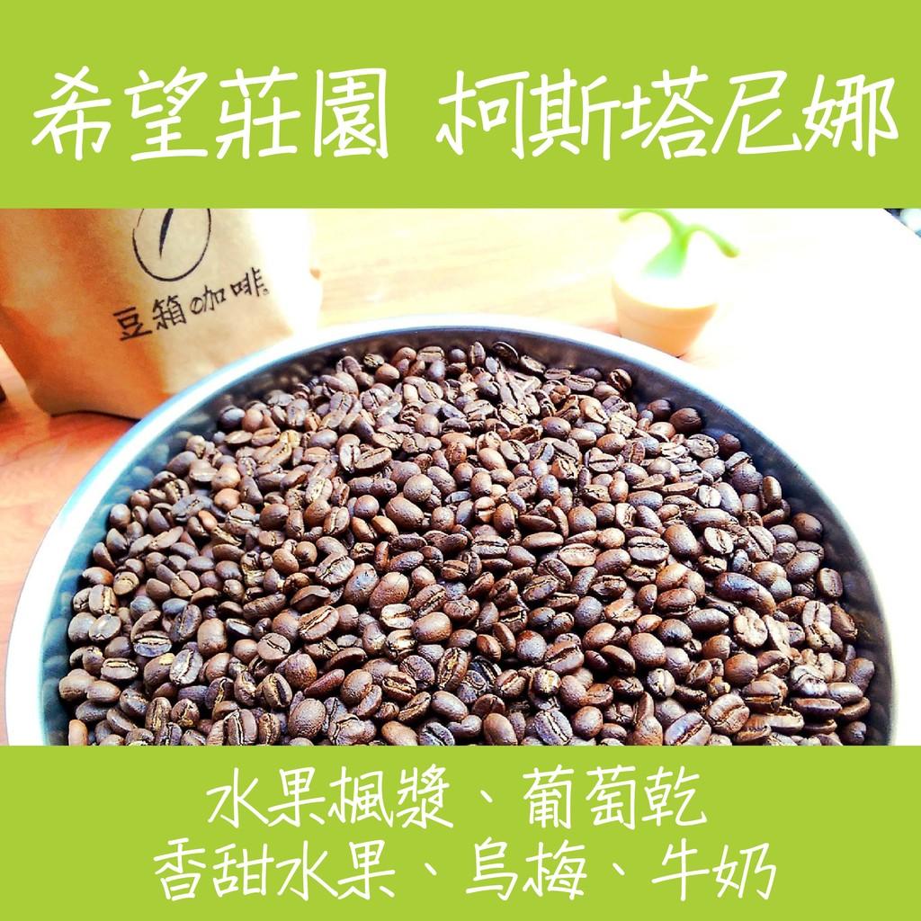 希望莊園瓜提區柯斯塔尼娜水洗咖啡豆半磅~豆箱咖啡~